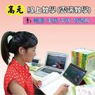 高元 食品衛生檢驗高考全修課程(108行...