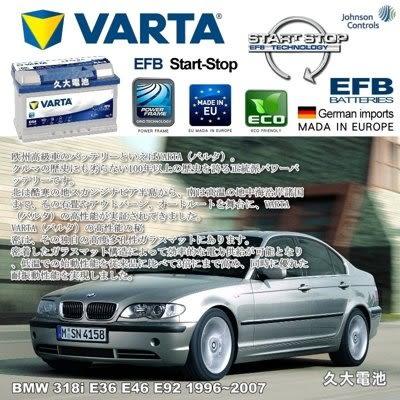 ✚久大電池❚ 德國進口 VARTA D54 EFB 65Ah 寶馬 BMW 318i E36 E46 E92 96~07