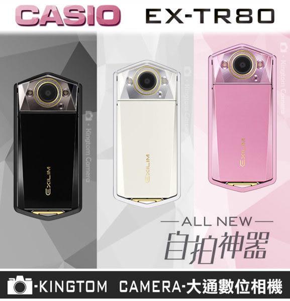 加贈FR100L防水相機 CASIO TR80【24H快速出貨】公司貨 送64G卡+原廠皮套+螢幕貼(可代貼)+讀卡機+小腳架