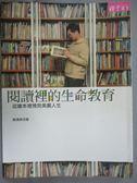 【書寶二手書T2/親子_XEQ】閱讀裡的生命教育-從繪本裡預見美麗人生_劉清彥