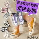 PAPORA新色香紫情侶款大尺碼經典款平...