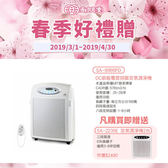 【1+2】尚朋堂天王電漿空氣清靜機SA-9966PD