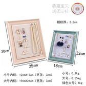 首飾架耳環架創意首飾架收納相框掛項錬架飾品展示架耳釘板珠寶展示道具