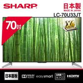 另送飛利浦電子鍋【夏普】 70型 4K日本原裝連網液晶電視LC-70U33JT