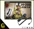 ES數位 AnyTalk H250 H-250 對講手麥 復古美國通信設備 手持麥克風 手麥 電話筒 托咪 對講機 現貨