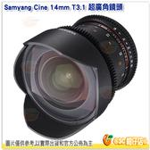 三陽 Samyang 14mm T3.1 VDSLR ED AS IF UMC II 手動廣角微電影鏡頭 全幅正成公司貨