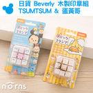 【日貨Beverly木製印章組】Norn...