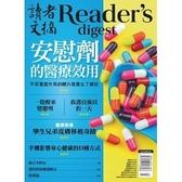 READER'S DIGEST 讀者文摘中文版 一年12期(無贈品方案)