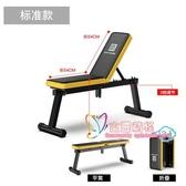 仰臥板 啞鈴凳可折疊家用仰臥起坐運動器材健身椅子多功能飛鳥平板臥推凳T 2色