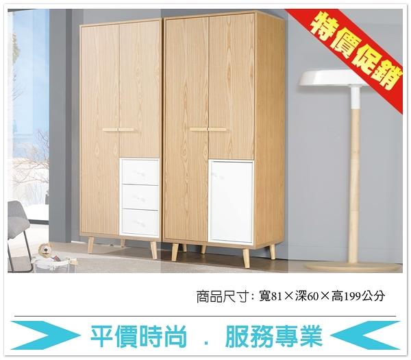 《固的家具GOOD》303-7-AC 小日子2.7尺三門衣櫃【雙北市含搬運組裝】