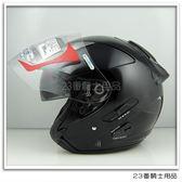 【KYT DJ 素色 亮黑 雙層鏡片 3/4半罩安全帽 】免運費、送鏡片