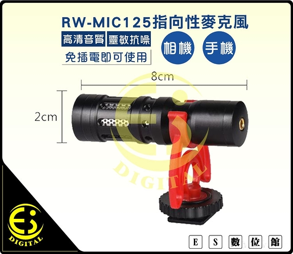 ES數位 ROWA RW-MIC125 多功能專業 指向性麥克風 高音質 抗躁 兼容性高 相機 手機 直播 MIC125