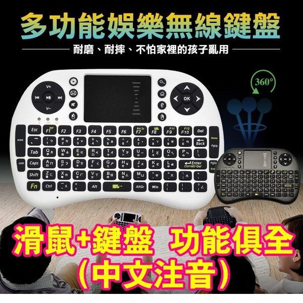 【當日出貨】 獨家保固半年 多功能無線鍵盤 藍芽 滑鼠 喇叭 平板 手機 旅遊 生日 安博盒子 【AC】
