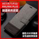 布料磁吸翻蓋手機皮套OPPO AX7 R17 Realme X50 X3 C3 6 6i 3 5 pro手機殼保護殼