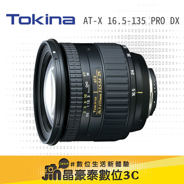 Tokina AT-X 16.5-135mm PRO DX 鏡頭 晶豪泰3C 專業攝影 公司貨