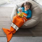 柏詩瑞兒童小丑魚尾毯子美人魚毯空調毯休閒針織線毯午睡幼兒蓋毯 瑪麗蘇DF