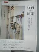 【書寶二手書T8/設計_APL】收納的藝術:用好方法,讓生活舒適美好_鈴木尚子
