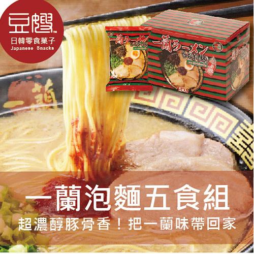 【豆嫂】日本拉麵 一蘭拉麵 5食入盒裝(細麵/捲麵)
