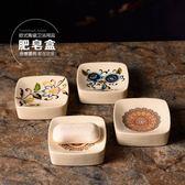 歐式陶瓷瀝水肥皂盒創意衛生間香皂盒酒店會所皂盤衛浴皂碟免打孔  居家物語
