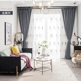 窗簾遮光北歐簡約現代臥室棉麻輕奢隔熱遮陽掛鉤式純色全遮光布厚 PA12883『男人範』