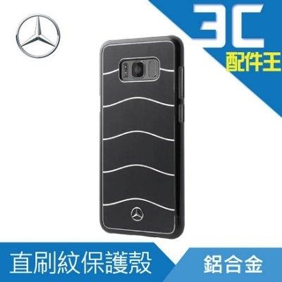 BENZ Samsung Galaxy S8 鋁合金直刷紋外殼 原廠授權 保護殼 保護套 公司貨