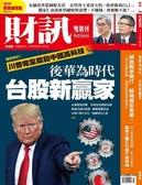 財訊雙週刊 0527/2020 第608期