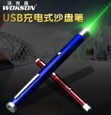 USB充電綠光激光手電紅光鐳射筆簡報器教鞭筆【步行者戶外生活館】