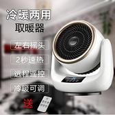 現貨 2020新款跨境桌面迷妳暖風機家用小型加熱取暖器便攜式電暖器