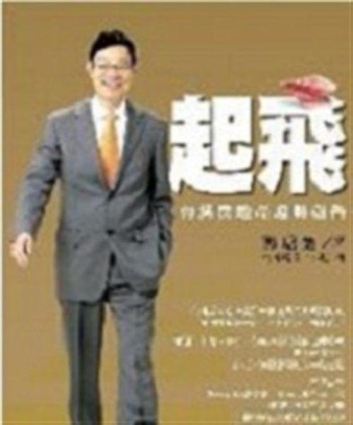 (二手書)起飛台灣房地產趨勢報告