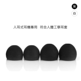 ▼入耳式 矽膠耳塞套 (三組 12個) 可替換 內耳式 軟膠 耳塞 耳帽 HTC SONY ASUS SAMSUNG MI OPPO HUAWEI