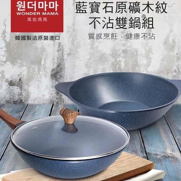 【南紡購物中心】【韓國WONDER MAMA】藍寶石原礦木紋不沾鍋具3件組(炒鍋+湯鍋+鍋蓋)