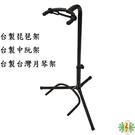 琴架 [網音樂城] 台製 琵琶架 中阮架 台灣月琴架 展示架 立架 落地架