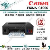 Canon PIXMA G1000 原廠大供墨印表機 原廠保固 送好禮
