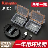 勁碼LP-E12電池for佳能eos M M2 M10 M50 M100 100D微單相機x7套裝 電池雙充充電器套裝 免運