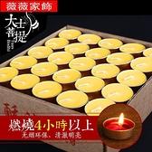 酥油燈 酥油燈100粒4小時無味無煙植物酥油蠟燭供佛燈供燈長明燈 薇薇
