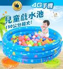 超大130公分 兒童戲水池 充氣海洋球池...
