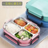 不銹鋼保溫飯盒分格學生便當盒簡約成人帶蓋韓國餐盒食堂兒童餐盒
