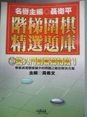 【書寶二手書T7/嗜好_ZCB】階梯圍棋精選題庫 : 從入門到業餘初段 1_黃希文
