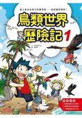 鳥類世界歷險記1