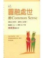二手書博民逛書店 《圓融處世的Common Sense》 R2Y ISBN:9578111533│林萃芬