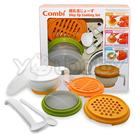 康貝Combi 分階段食物調理器 /副食品料理組