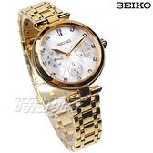 SEIKO 精工錶 CS 真鑽 珍珠貝 三眼多功能 女錶 日期 星期 顯示 女錶 金色 SKY064P1 5Y19-0AE0G
