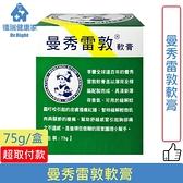 曼秀雷敦軟膏 75g/盒◆德瑞健康家◆
