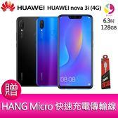 分期0利率 華為HUAWEI nova 3i (4G/128G) 智慧型手機 贈『快速充電傳輸線*1』