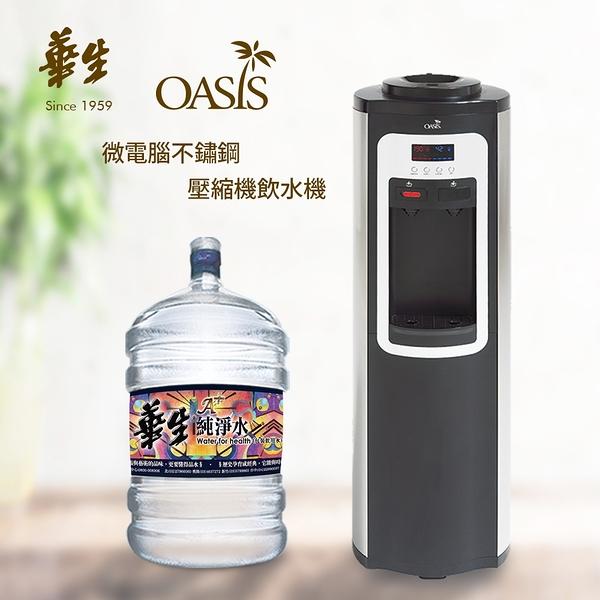 華生 A+純淨桶裝水12.25Lx20瓶 + OASIS微電腦智能飲水機(黑) 台中