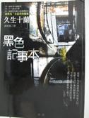 【書寶二手書T1/文學_AT1】黑色記事本_蕭雲菁, 久生士蘭