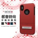 SEIDIO SURFACE  都會時尚 手機 保護殼 支架 iPhone 7 8 Plus 輕薄 防摔 保護殼 防刮