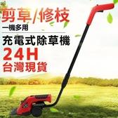 現貨 110v電動割草機充電式除草機多功能剪草剪刀家用小型剪枝機綠籬修枝剪『潮流世家』