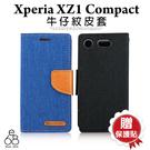 E68精品館 贈貼 MERCURY 牛仔紋皮套 Sony Xperia XZ1 Compact 4.6吋 手機殼 皮套 XZ1C 支架 翻蓋