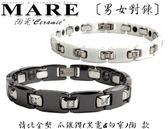 【MARE-精密陶瓷】對鍊 系列:情比金堅 爪鑲鑽 (黑寬&白窄) 陶  款